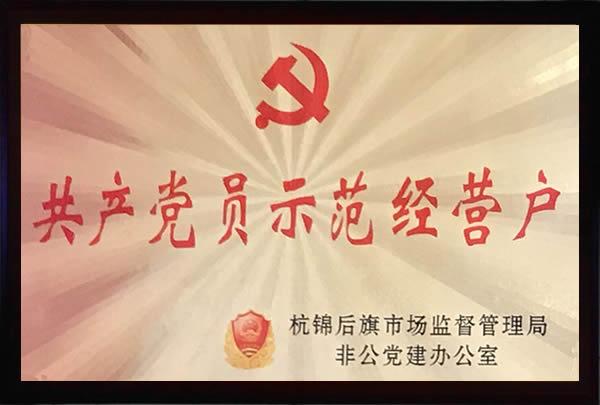 共产党员示范经营户